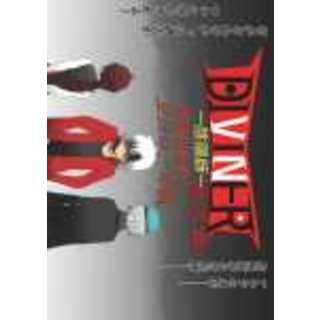 DIVINER-陰陽師-過去編陰陽師部と空白の一年間チャプター1