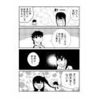 息抜き姉妹漫画