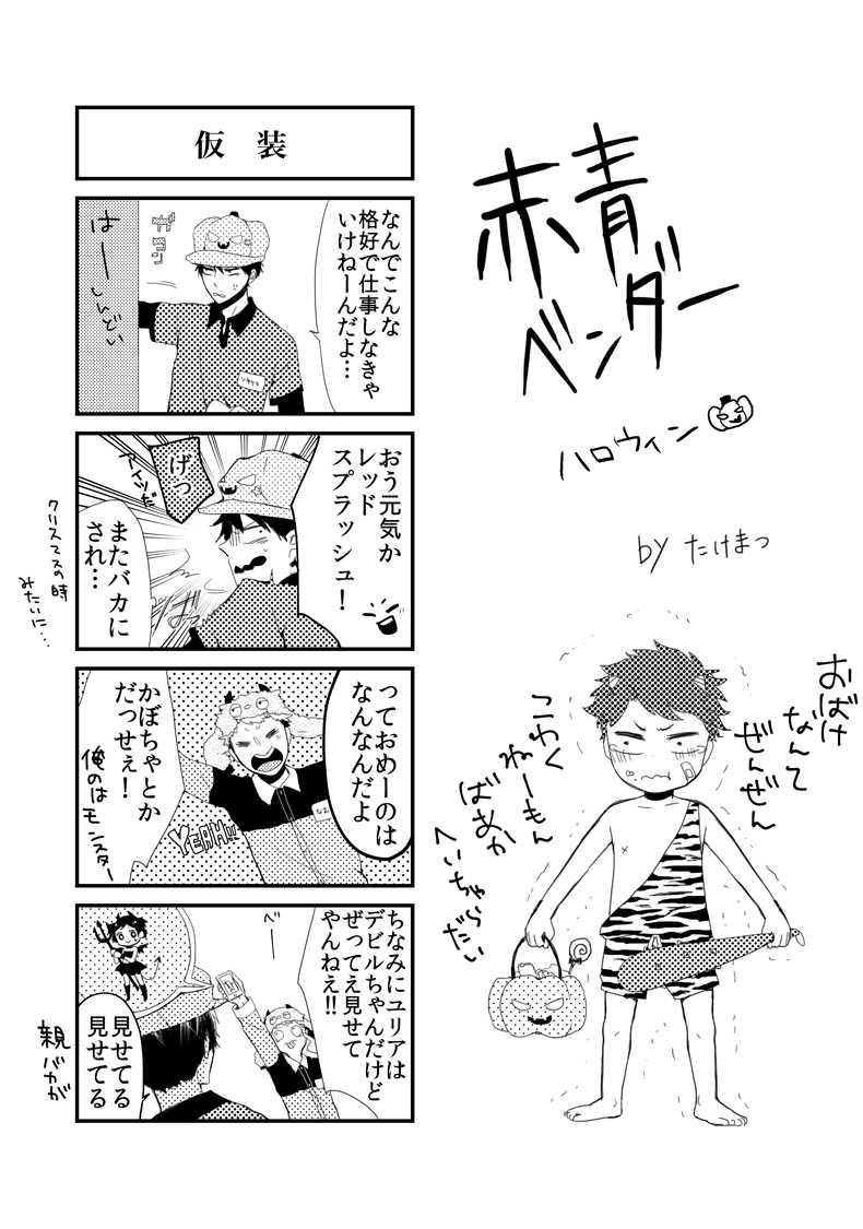 番外編(ハロウィン)