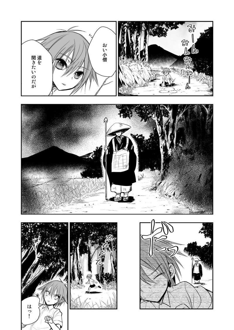 第8夜 【或ル男ノ噺】 其ノ一