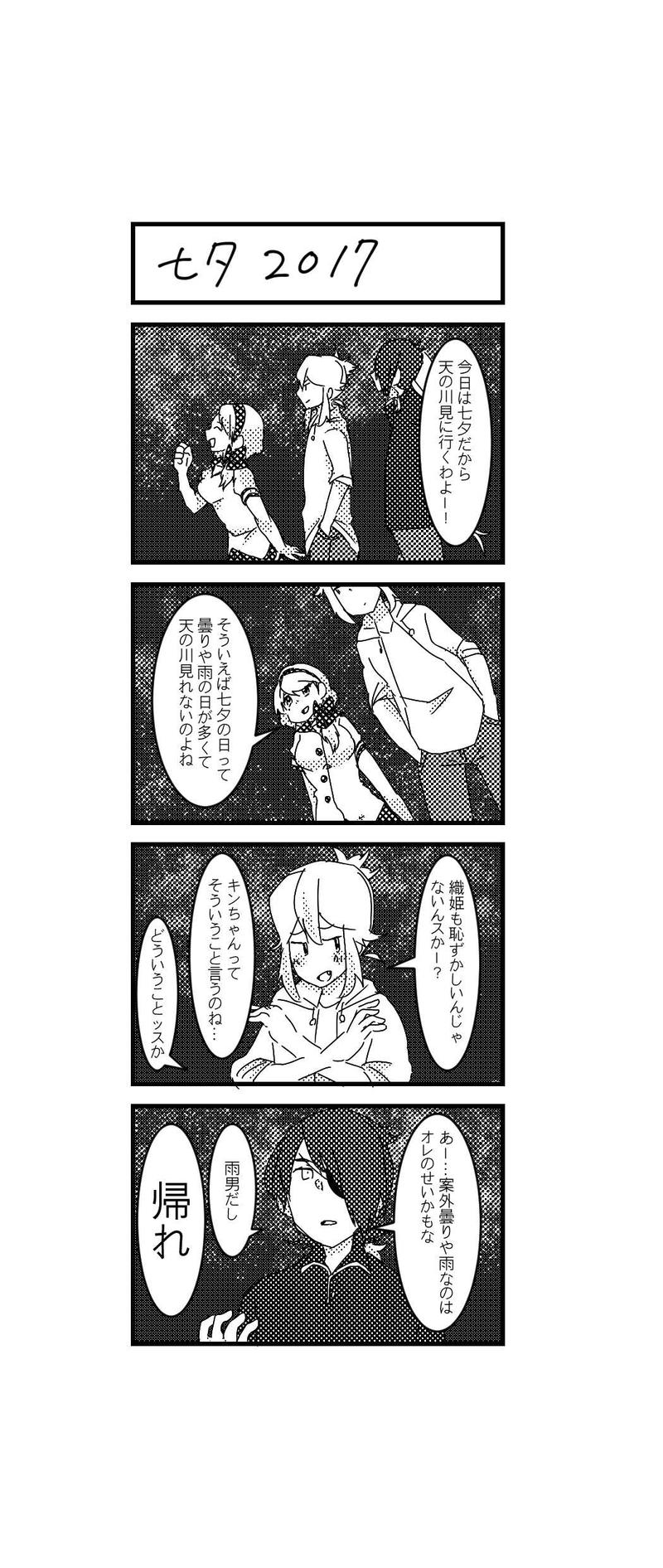 4コマ本編①