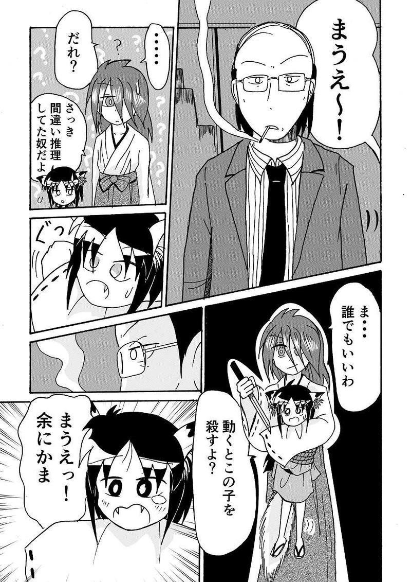 稲荷神社殺人事件3