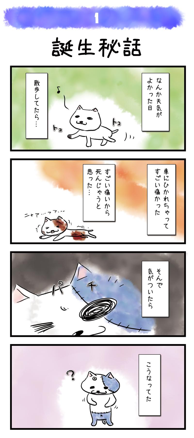 エフネコ 001