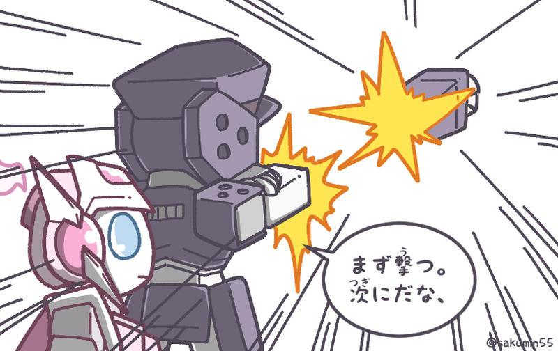 第2話 ロケットパンチの使い方