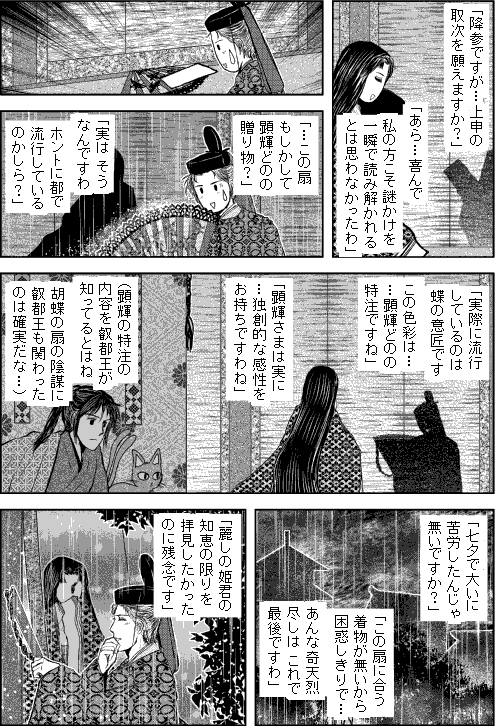 第二部タタシマ/第八章「百鬼夜行」