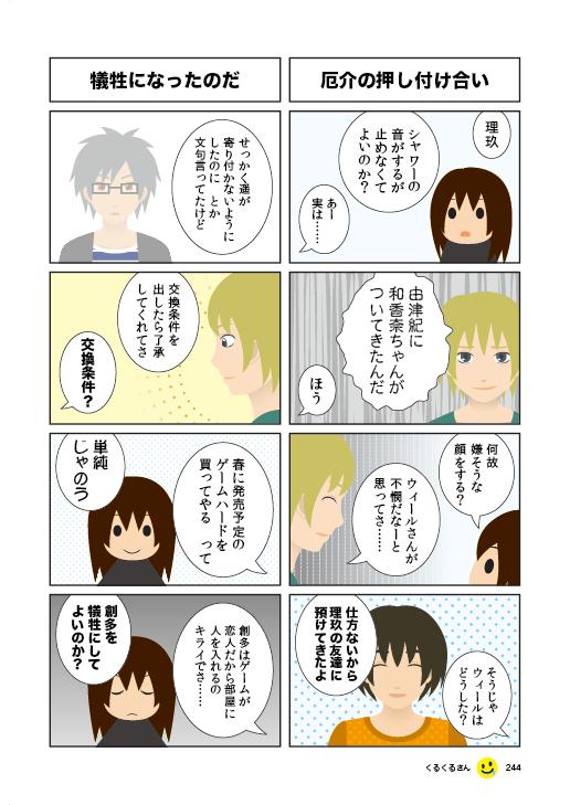 #041 生命の危機