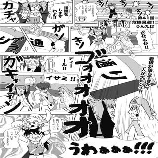 第41話_危機回避!!