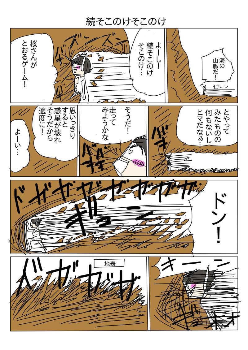 第10断②