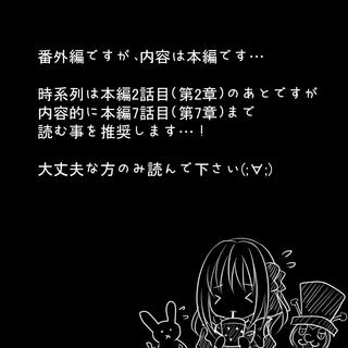 第××章~眠る少女と姉の想い~