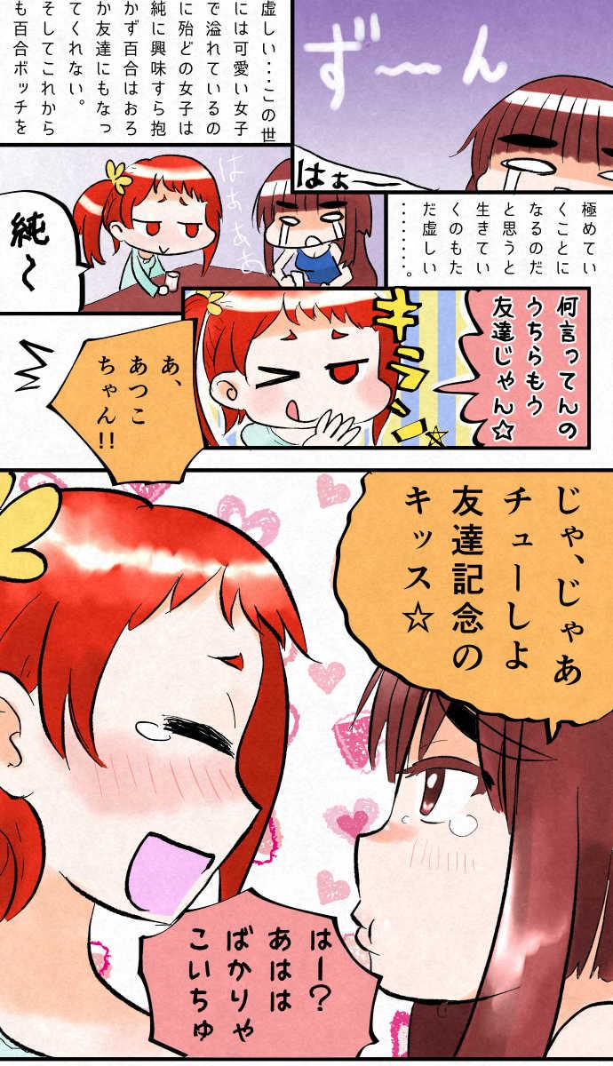 あつこ生誕祭☆2