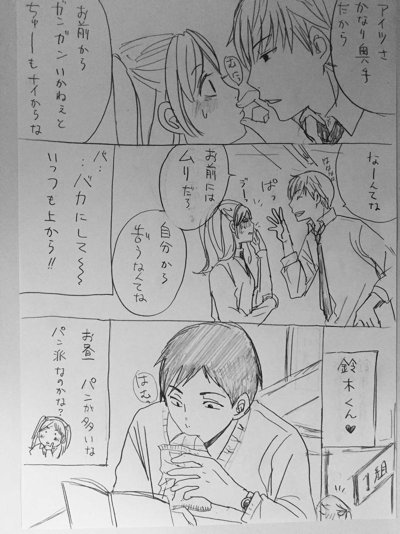 鈴木くんと田中さん  5  田中さんの気持ち