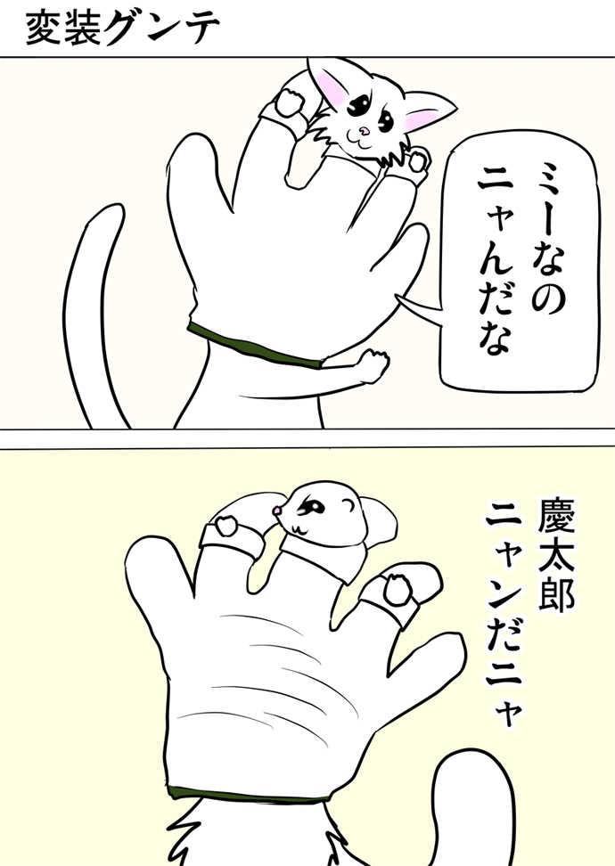 ミーのおもちゃ箱531話~第536話