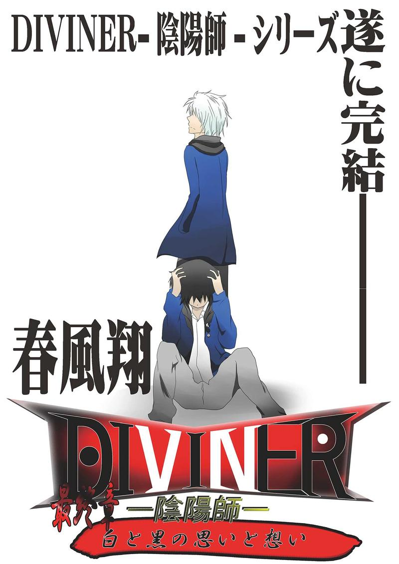 DIVINER-陰陽師-最終章白と黒の思いと想いchapter1