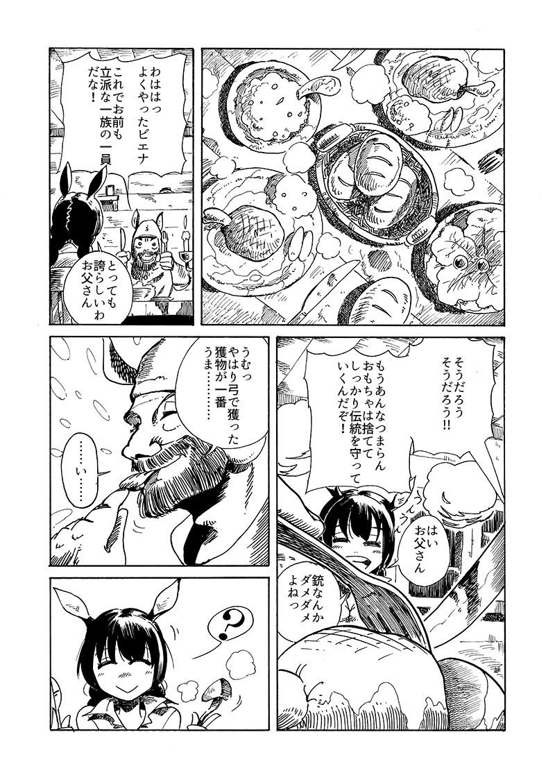 長い耳の少女ビエナ 短編漫画16p