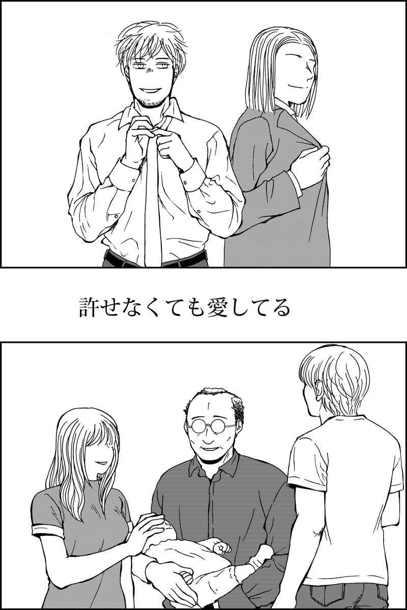 みんなの禁忌(三つ編み娘とヒゲ男・の続き)最終話