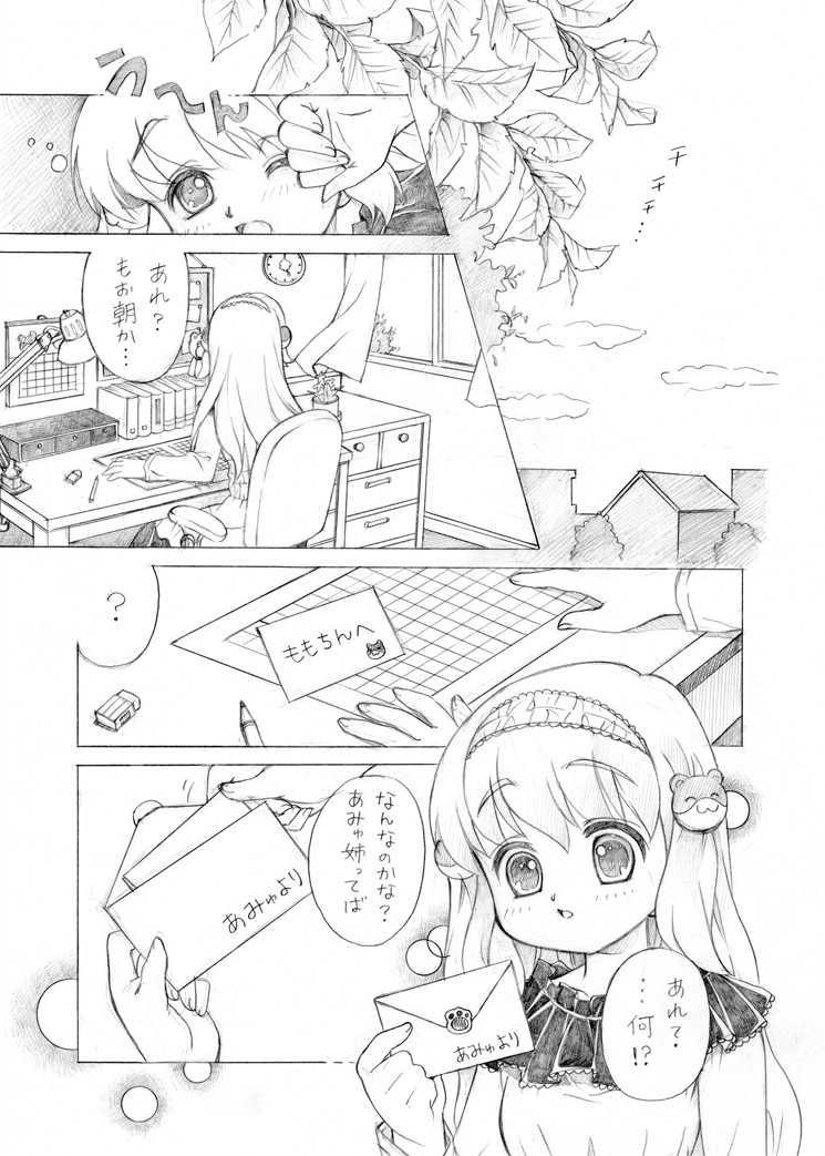 ~スピリチュアル・ホームワーク~(リリータ プロローグ)