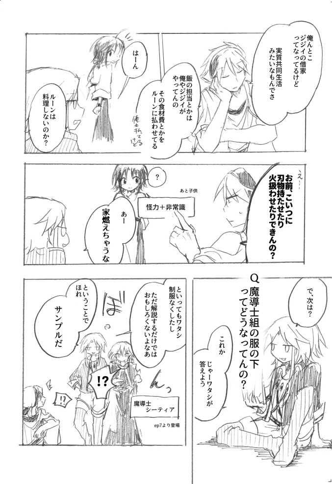 【番外編】1000hitありがとう漫画