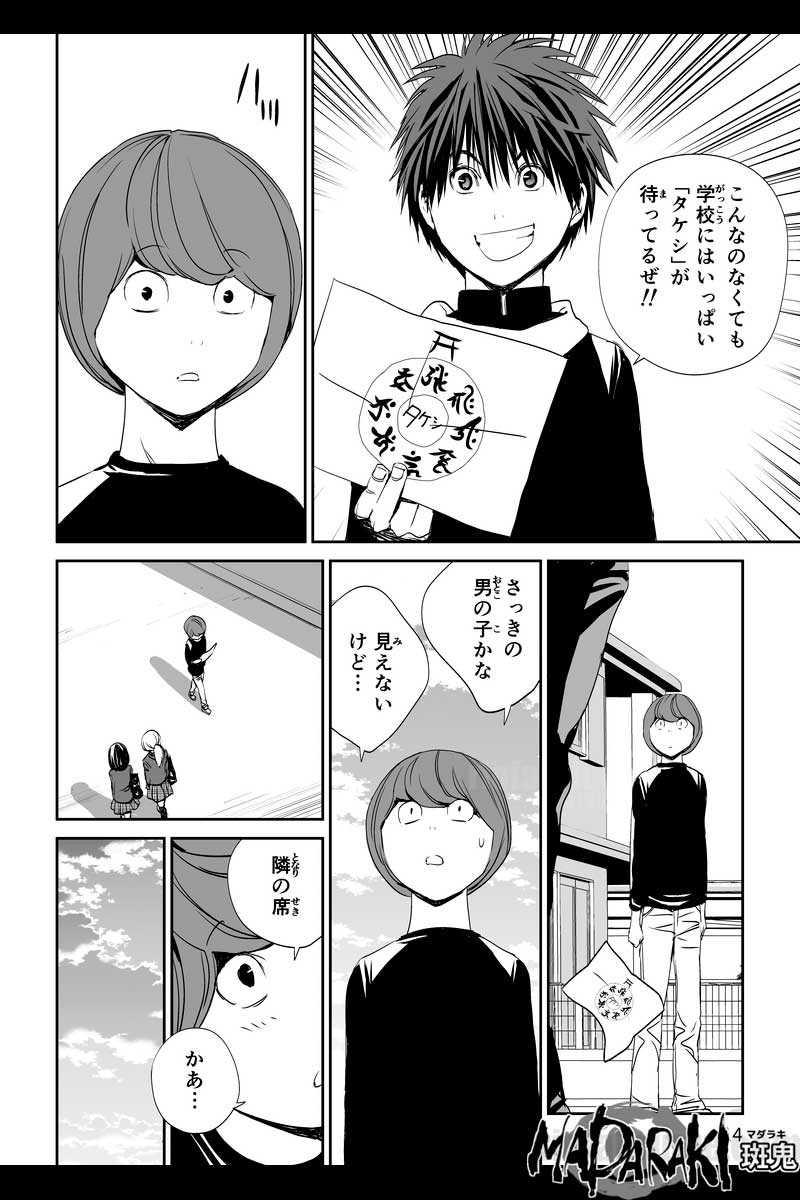 #11 こころ(3)