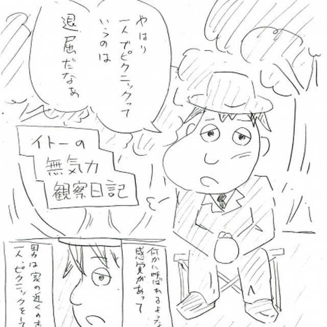 イトーの無気力観察日記