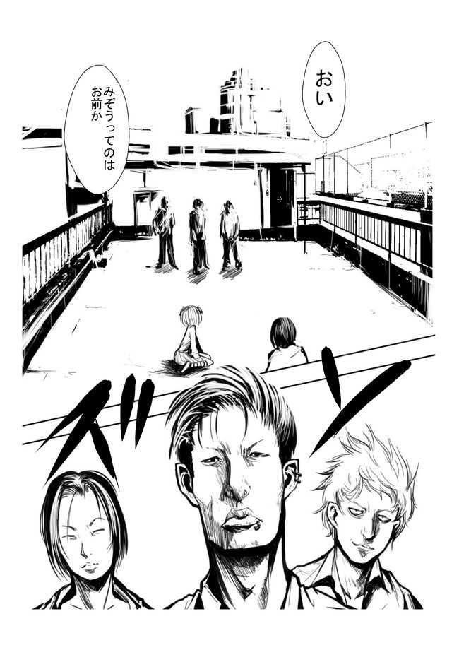 第6話 薔薇の団