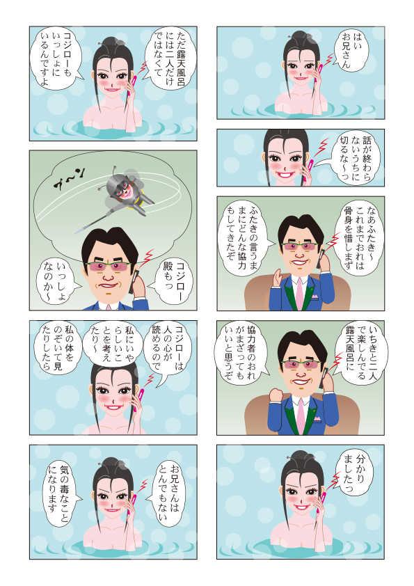 日本元気党48/第57章