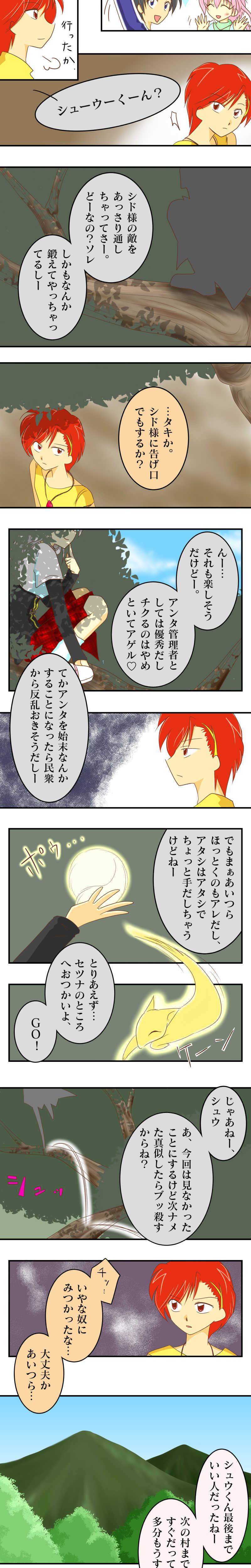 7.再び旅立ち