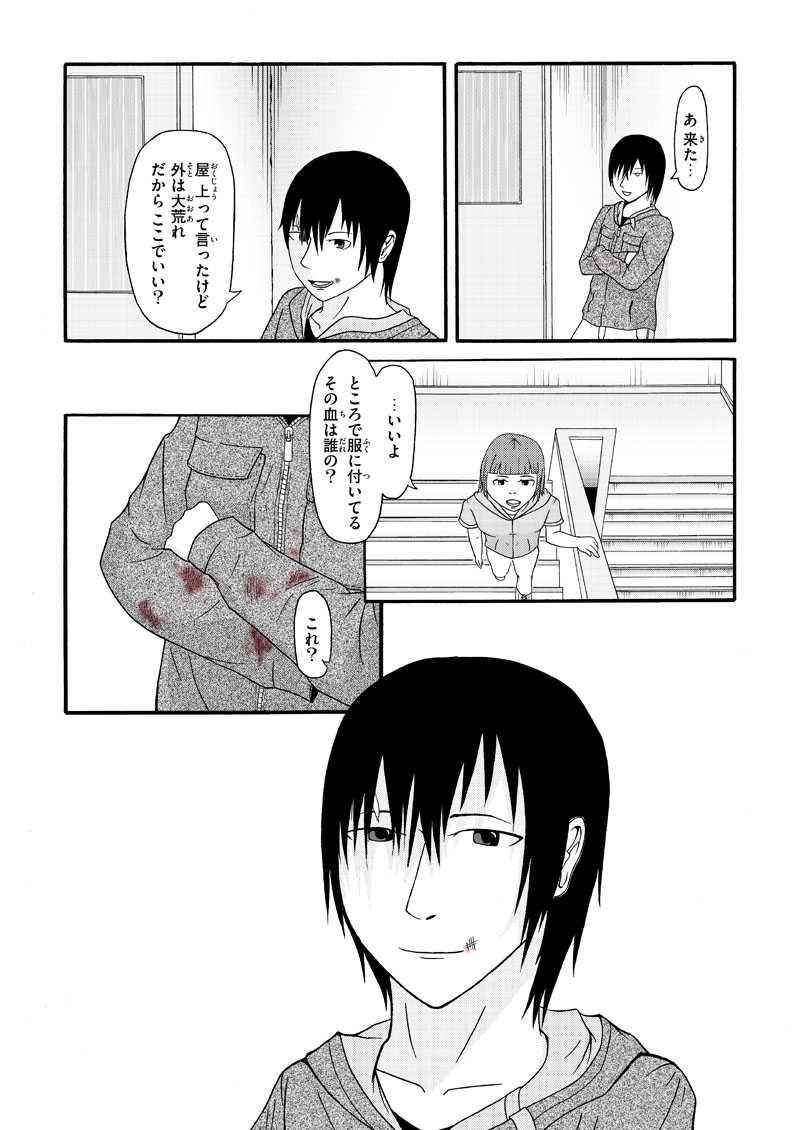5話 少女②