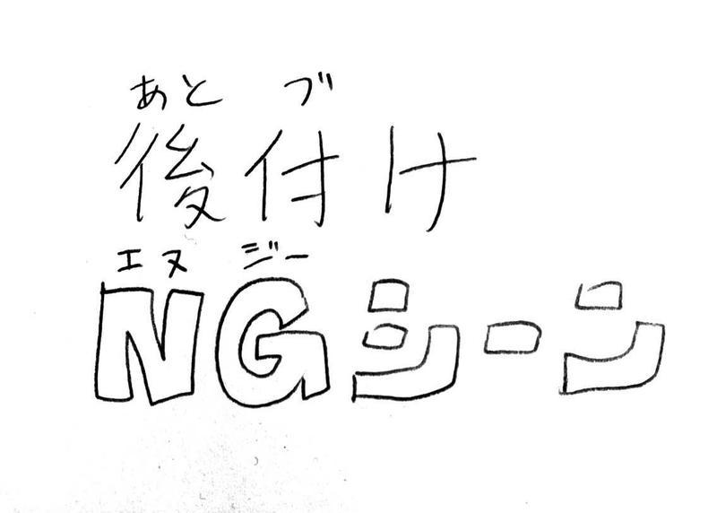 お化け屋敷編オマケ四コマ