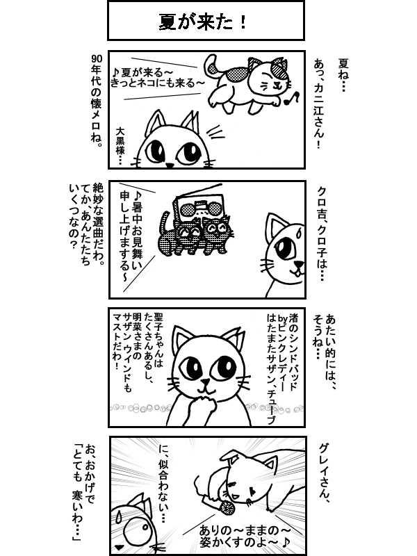 〇〇猫のなかまたち