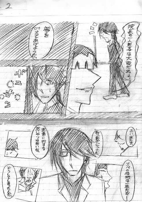 神斬師【ネーム版】第1話