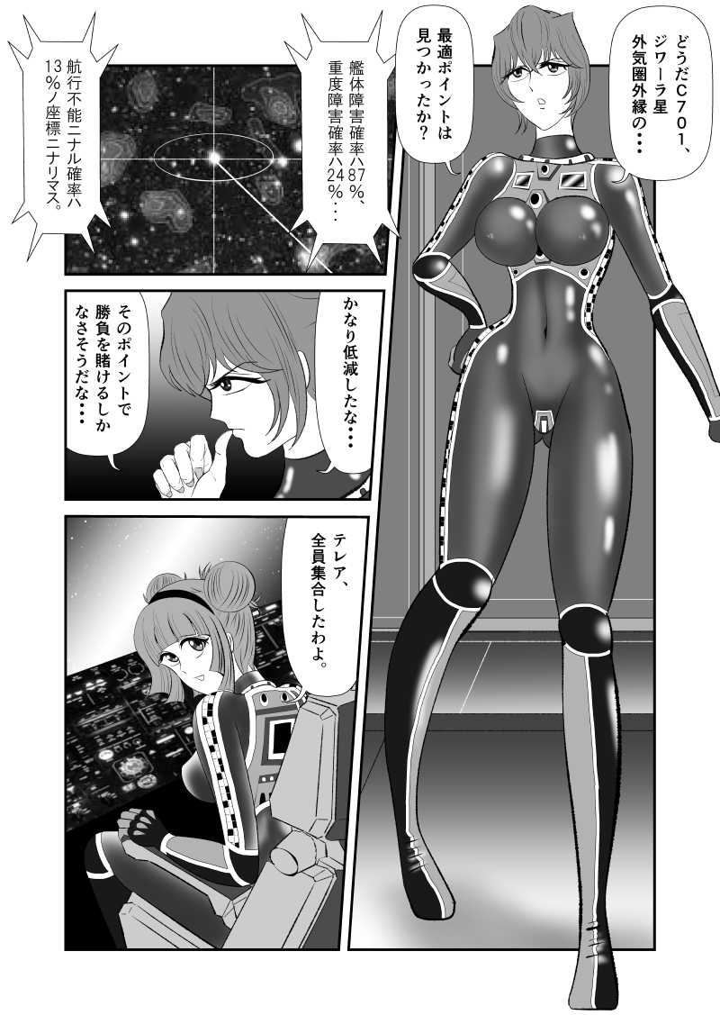 第37話 待ち受ける敵(6)