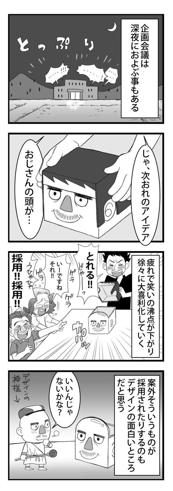 〜深夜会議の危うさ〜