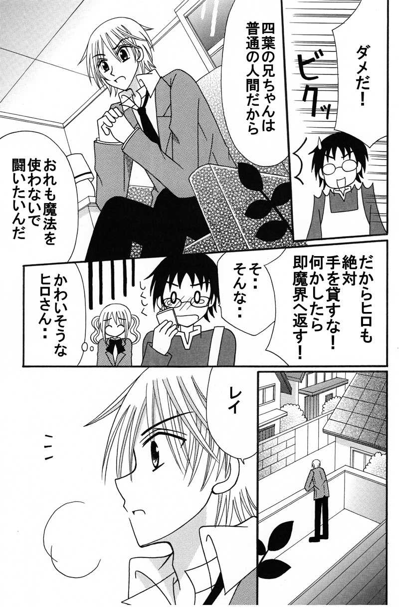 第7話:レイVS四葉のお兄ちゃん(その1)