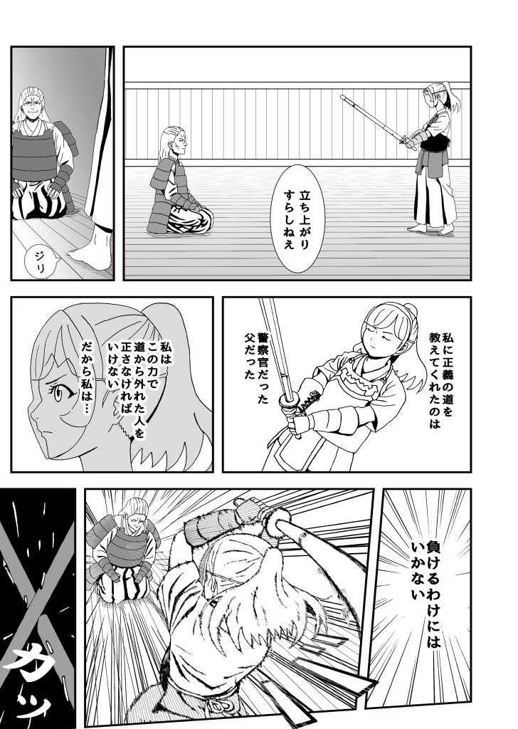 ロードオブソード(剣の道)