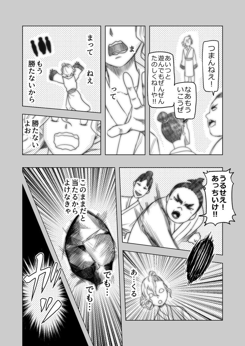 穢れの烙印(4)