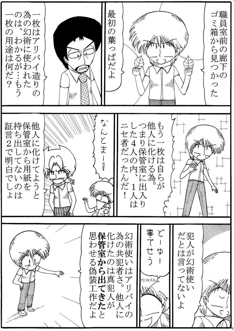 第34話 推理学園・解答&延長編