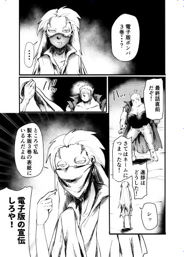 電子書籍版ボンパ③宣伝ページ