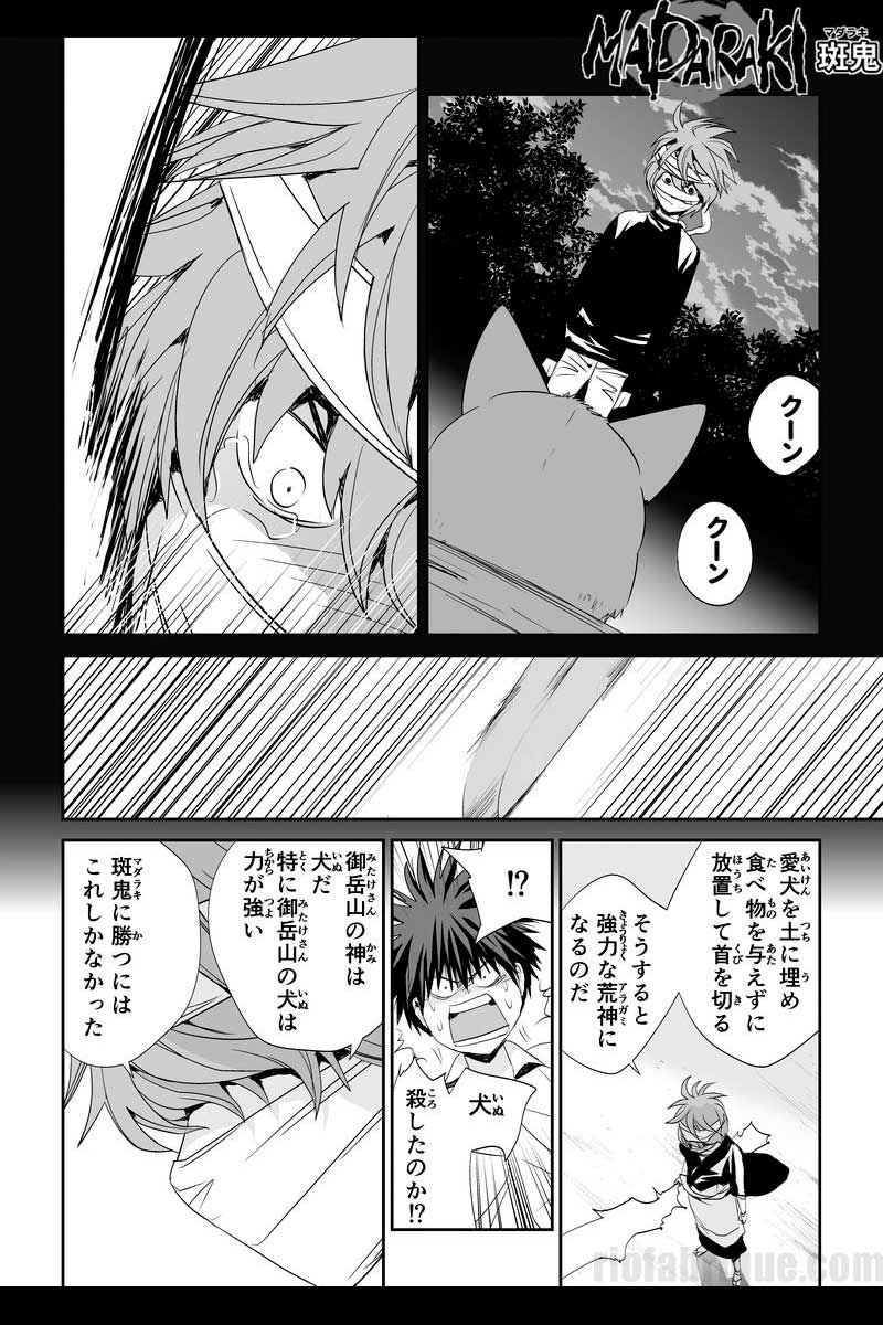 #52 甲斐田礼(2)