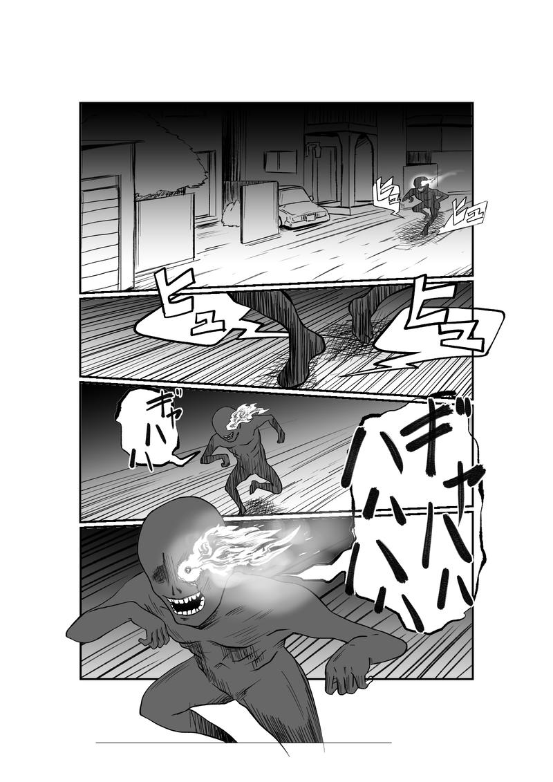 抱擁する鬼火(5)