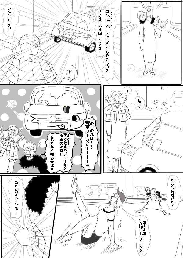File.15「炸裂!マーベルライトニング!」