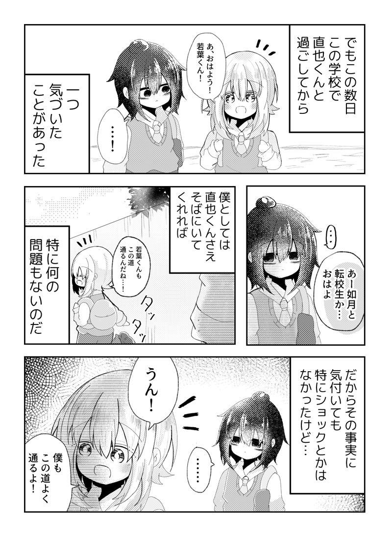 全世界折坂ワールド(仮)20話 ①