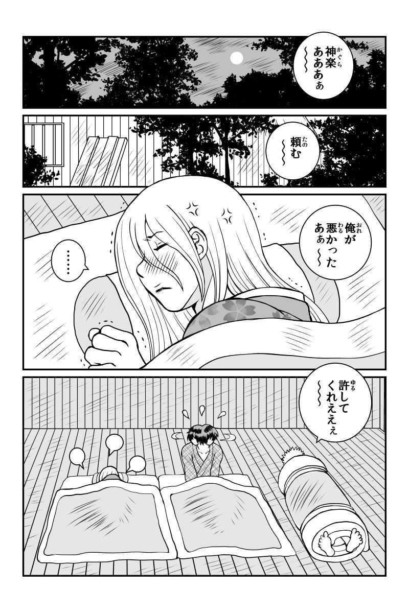 第10話『二人きりの夜』