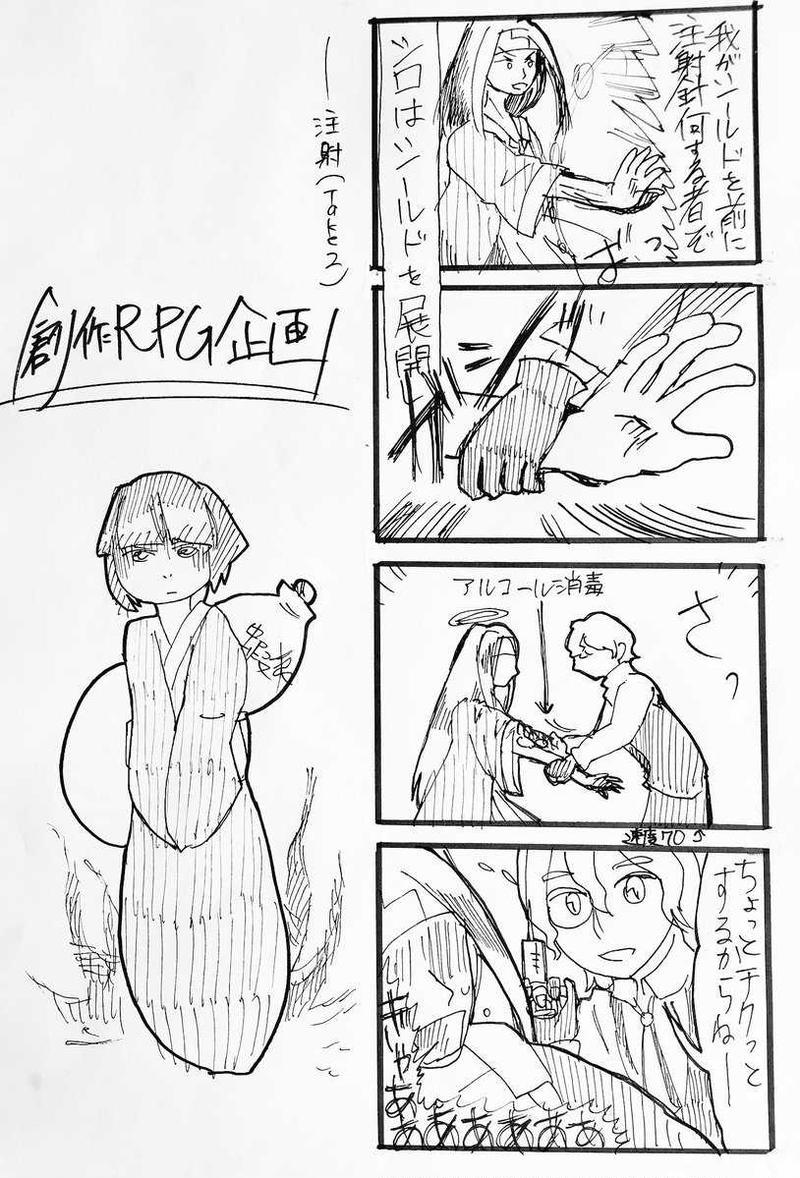RPGアナログ落書き漫画詰め