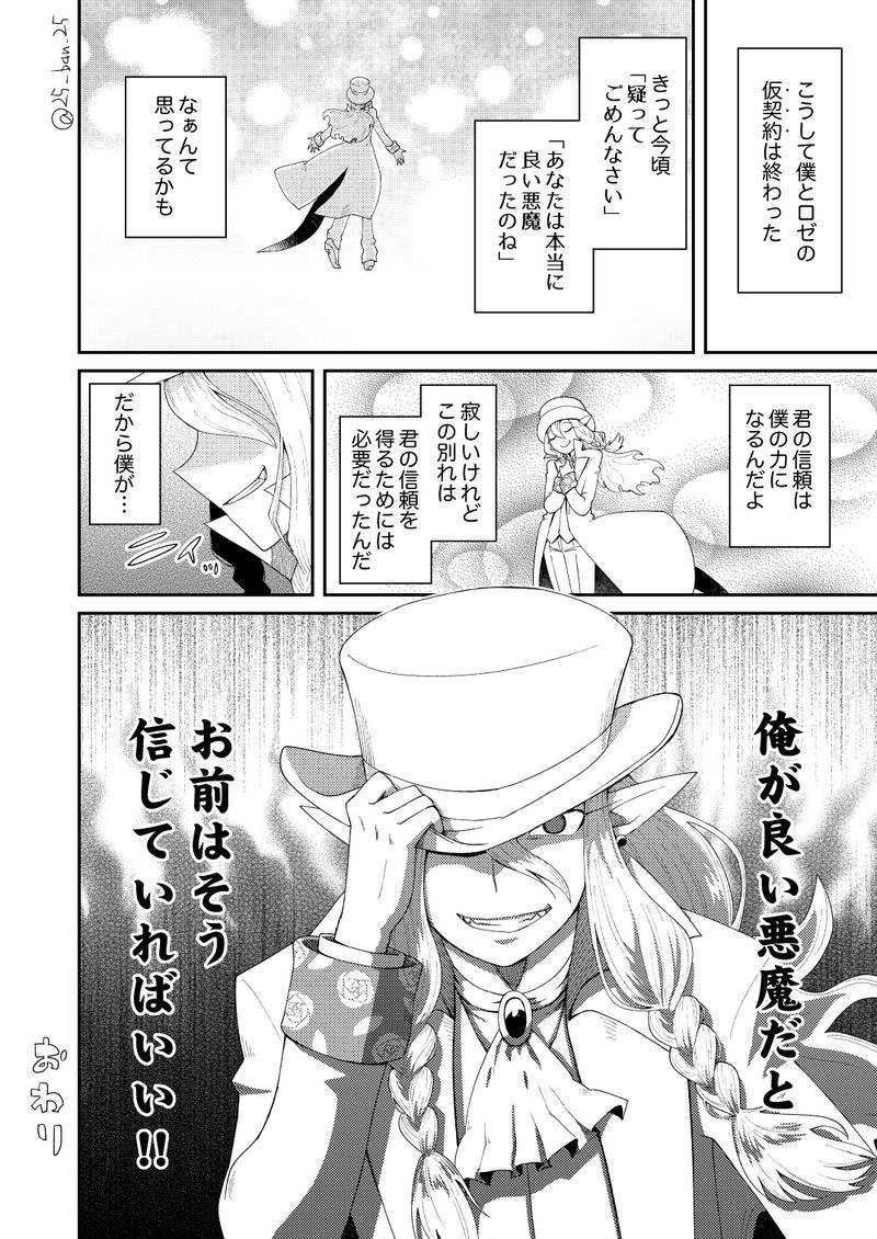 悪魔と少女の漫画 第15話(終)