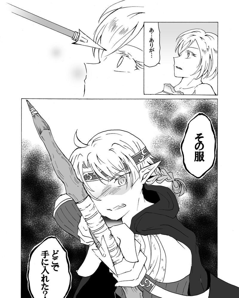 episode25. ハーフ狩り