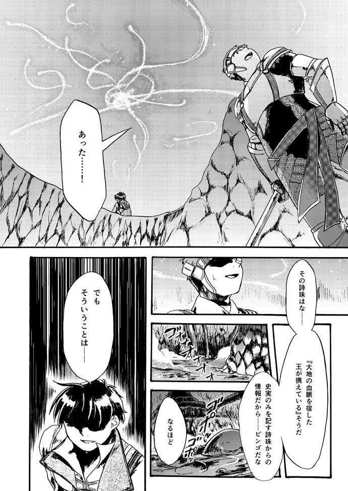 Lai1「槍剣士の男」