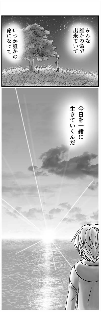 「メメント・モリ」episode4⑦