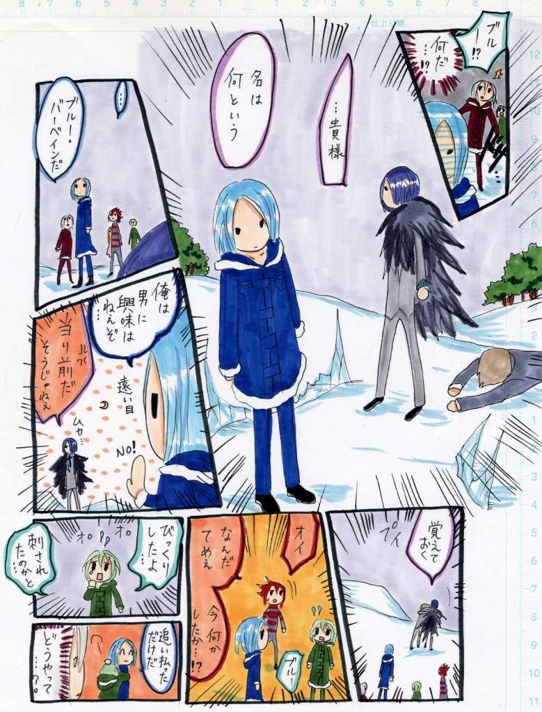 雪ん子さん-10-