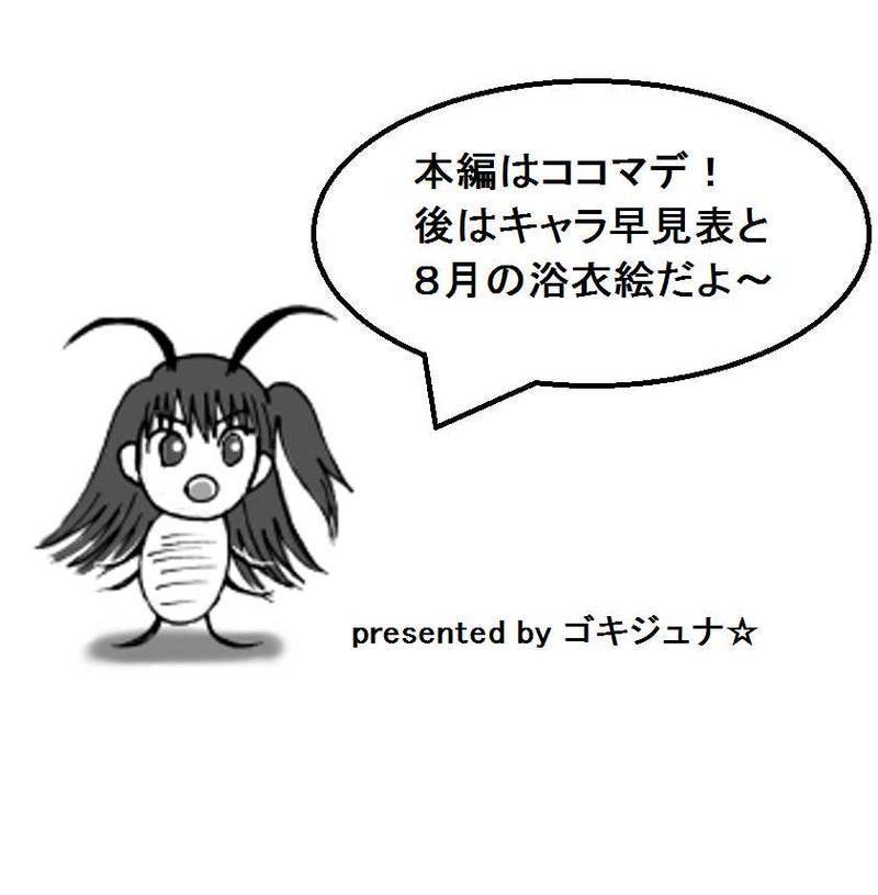 第9話<禁忌の遺跡>にて+キャラ表etc