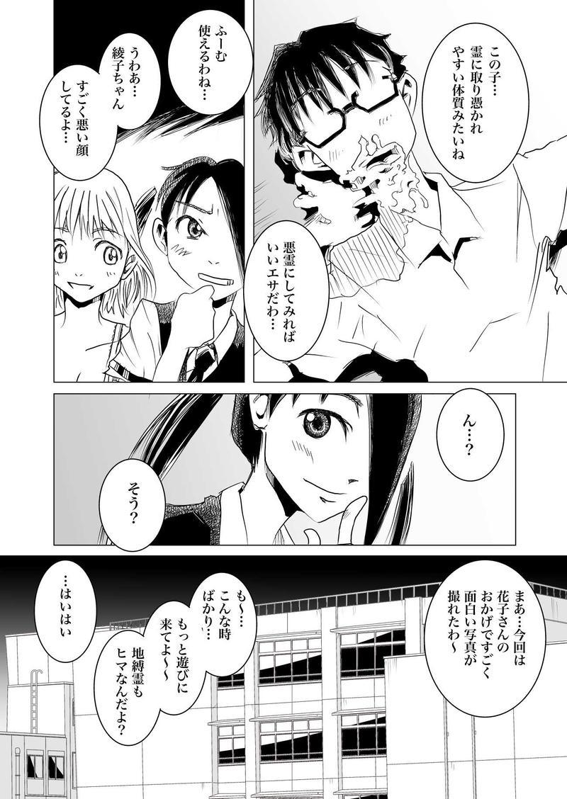 女子更衣室の花子さん